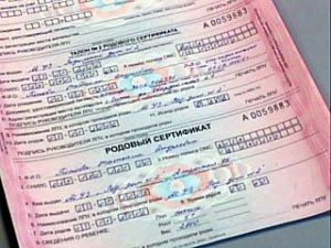 О родовом сертификате