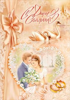 Открытки и поздравления на свадьбу