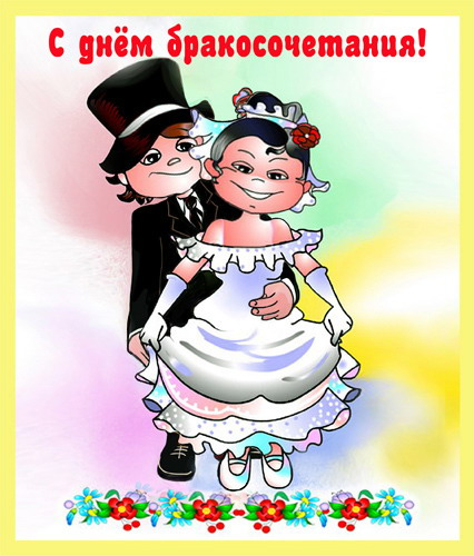 Прикольные картинки поздравление со свадьбой