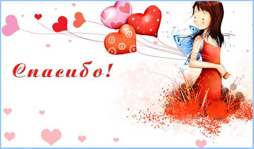 http://chudetstvo.ru/uploads/posts/2010-06/1275382577_www.chudetstvo.ru_spasiboi_84.jpg