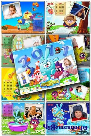 Детские фоторамки-календари на 2011 год - Смешарики
