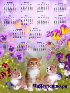 Календарь на 2011 год - Котята