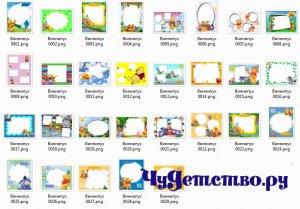 Детские рамочки для фотошоп - Винни Пух и его друзья