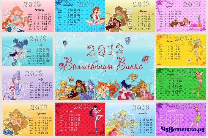 Календарь с детский