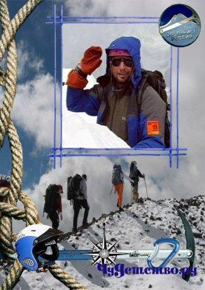 Рамочка для альпиниста  - Лучше гор могут быть только горы