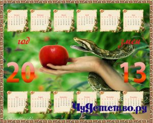 Календарь на 2013 год - Ева и змея
