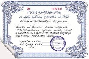 Шуточный сертификат на право владения участком на луне