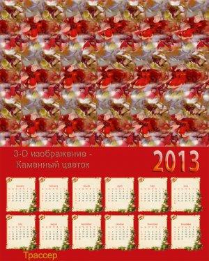 ��������� �� 2013 ��� - 3D ����������� �������� ������