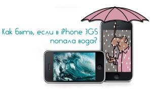Как быть, если в iPhone 3Gs попала вода?