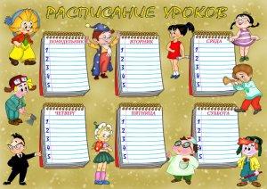 Бланк Расписание уроков - незнайка и его друзья