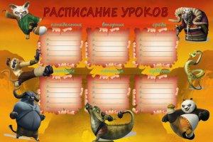 Бланк расписания уроков - Кунг-фу Панда