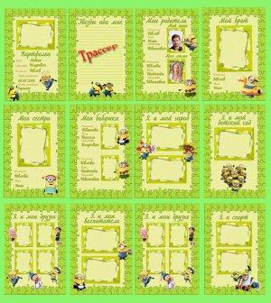 Портфолио для детского сада - Миньоны