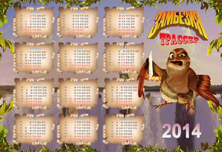 Подробнее/Скачать.  Детский календарь на 2014 год - Замбезия.  Дипломы, обложки, календари для фотошопа.