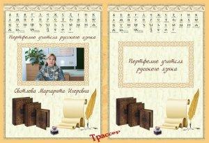 Портфолио учителя русского языка – древнерусский алфавит