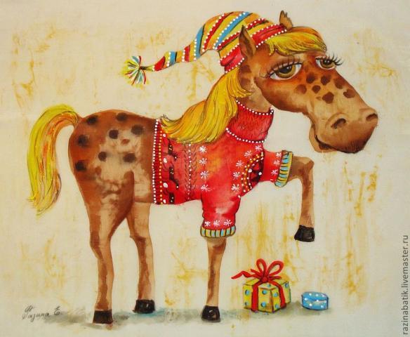 Поздравление лошади с годом лошади