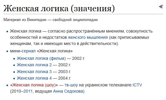 Что такое женская логика, Википедия?