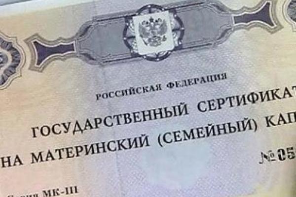 Материнский капитал 2015 в Башкирии