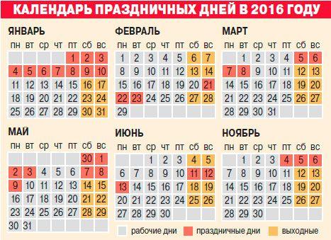 Праздничные дни летом календарь