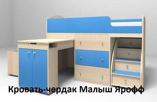 Выбор детской кровати в малогабаритной квартире: мебель фабрики Ярофф