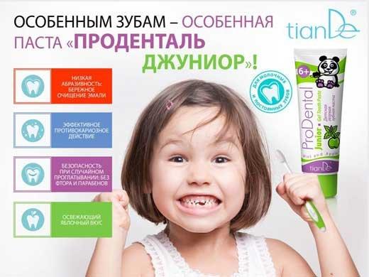 Средства по уходу за полостью рта ребенка